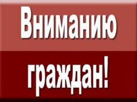 Вниманию граждан сельского поселения Донской сельсовет муниципального района Белебеевский район Республики Башкортостан!
