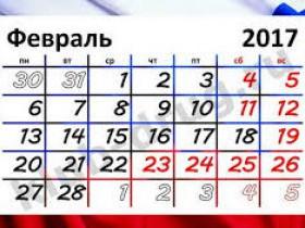 В честь Дня защитника Отечества нас ждут четырехдневные выходные