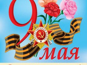 Дорогие ветераны и участники Великой Отечественной войны, труженики тыла!